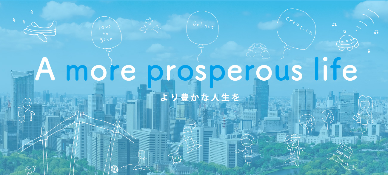 A more prosperous life より豊かな人生を